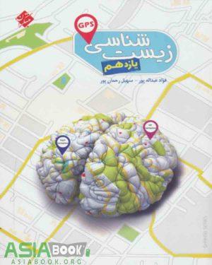 زیست شناسی یازدهم GPS مبتکران