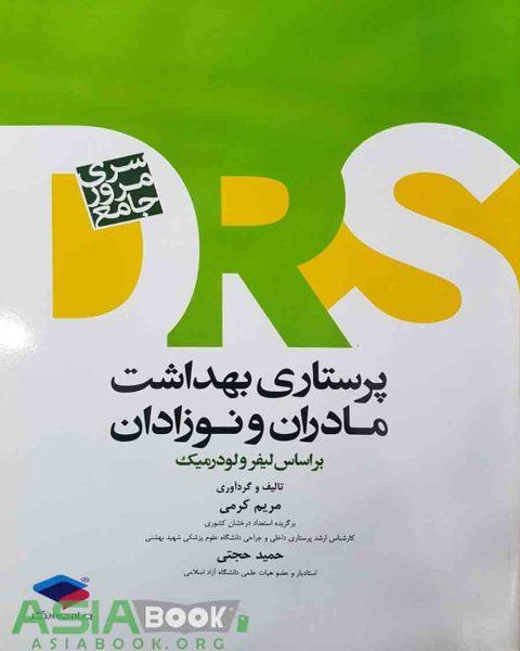 کتاب DRS پرستاری بهداشت مادران و نوزادان مریم کرمی و حمید حجتی