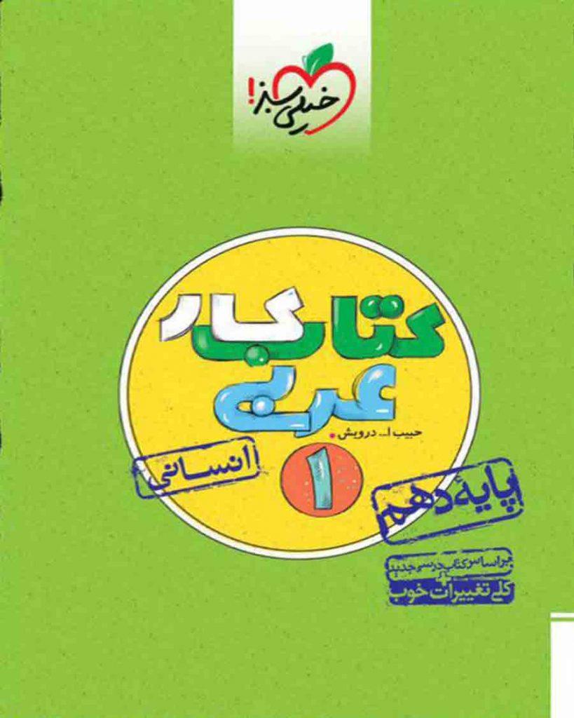 کتاب کار عربی دهم انسانی خیلی سبز