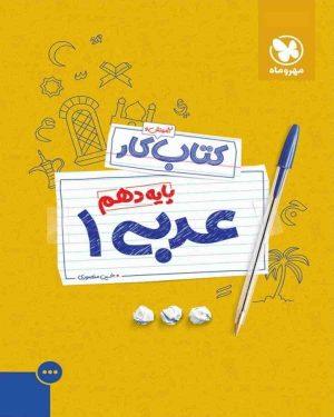 کتاب کار عربی دهم تجربی و ریاضی مهروماه