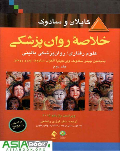 خلاصه روانپزشکی کاپلان و سادوک ترجمه فرزین رضاعی جلد دوم