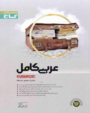 میکرو عربی کامل کنکور گاج