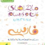 ماجراهای من و درسام فارسی هفتم خیلی سبز