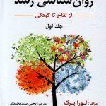 روانشناسی رشد از لقاح تا کودکی لورا برک ترجمه یحیی سیدمحمدی جلد اول
