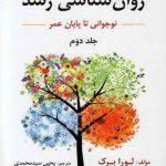 روانشناسی رشد نوجوانی تا پایان عمر لورا برک ترجمه یحیی سیدمحمدی جلد دوم
