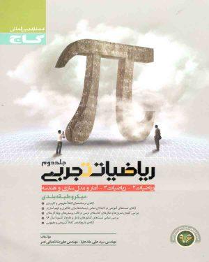 میکرو ریاضیات تجربی گاج جلد دوم