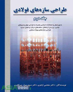 طراحی سازه های فولادی ازهری و میرباقری جلد دوم