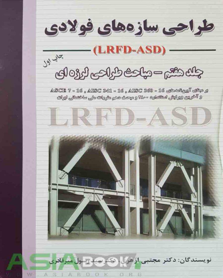 طراحی سازه های فولادی ازهری و میرقادری جلد هفتم