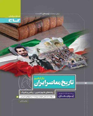 پرسمان تاریخ معاصر ایران یازدهم گاج