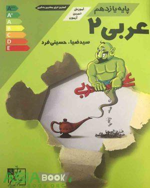 آموزش عربی یازدهم تخته سیاه