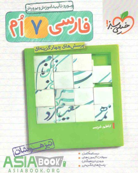 تست فارسی هفتم تیزهوشان خیلی سبز
