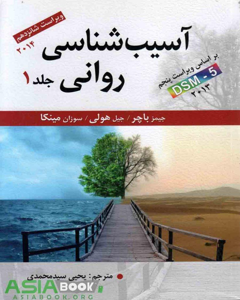 آسیب شناسی روانی باچر ترجمه یحیی سیدمحمدی جلد اول