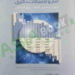 آمار و احتمالات دکتری زیر ذره بین محسن طورانی