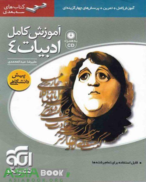 آموزش کامل ادبیات فارسی پیش دانشگاهی سه بعدی الگو