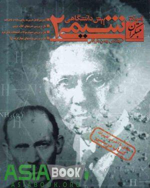 آموزش شیمی پیش دانشگاهی 2 بهمن بازرگانی مبتکران