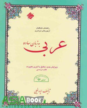 عربی به زبان ساده ایاد فیلی مبتکران