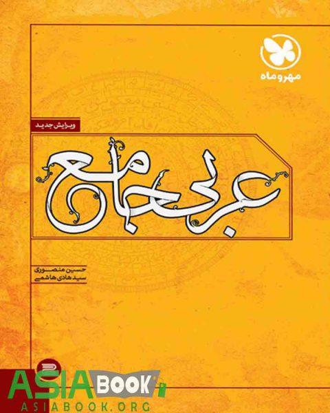عربی جامع مهروماه