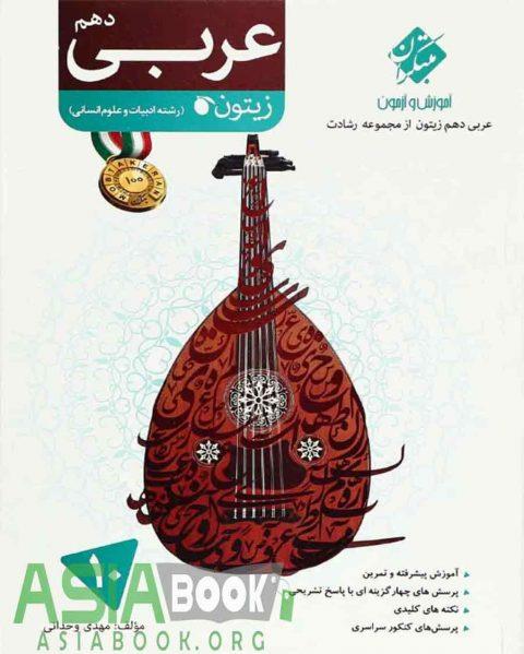 آموزش و آزمون عربی دهم انسانی زیتون رشادت مبتکران