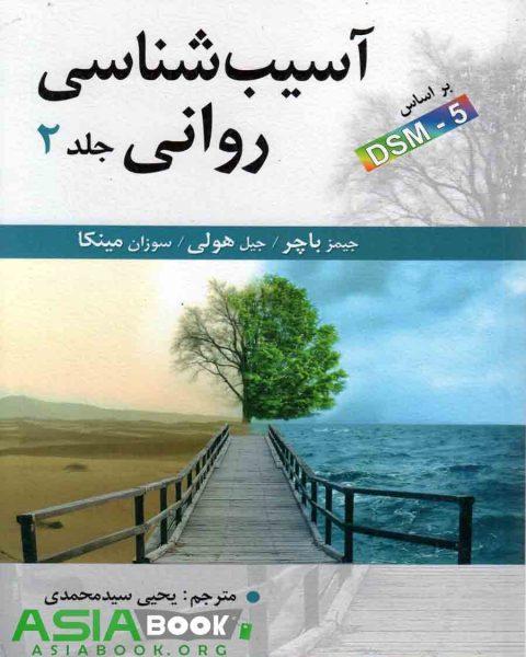 آسیب شناسی روانی باچر ترجمه یحیی سیدمحمدی جلد دوم
