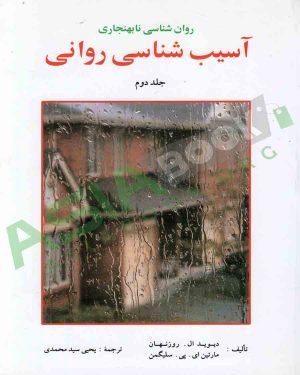 آسیب شناسی روانی دیوید ال روزنهان ترجمه یحیی سید محمدی جلد دوم