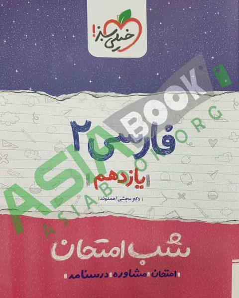 فارسی یازدهم شب امتحان خیلی سبز