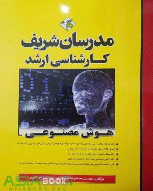 هوش مصنوعی مدرسان شریف
