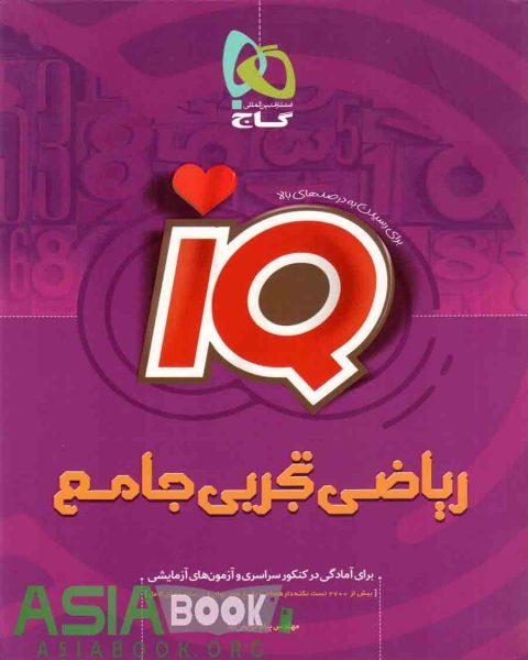 IQ ریاضی تجربی جامع کنکور گاج