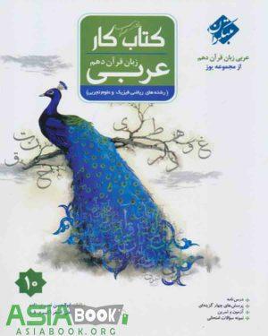 کتاب کار عربی دهم تجربی و ریاضی مبتکران