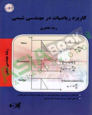 کاربرد ریاضیات در مهندسی شیمی پارسه