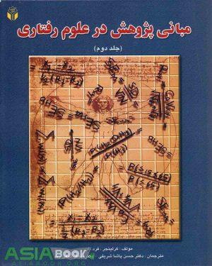 مبانی پژوهش در علوم رفتاری کرلینجر ترجمه حسن پاشاشریفی جلد دوم