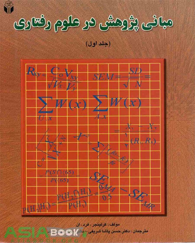 مبانی پژوهش در علوم رفتاری کرلینجر ترجمه حسن پاشاشریفی جلد اول