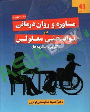 مشاوره و روان درمانی در توانبخشی معلولین آناهیتا خدابخشی کولایی