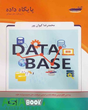 پایگاه داده پارسه