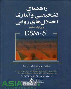 راهنمای تشخیصی و آماری اختلال های روانی DSM-5 فرزین رضاعی