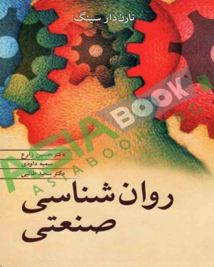 روانشناسی صنعتی نارن دار سینگ ترجمه حسین زارع