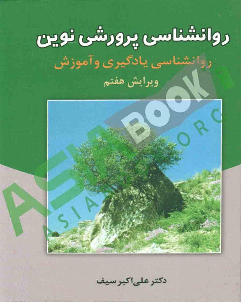 روانشناسی پرورشی نوین علی اکبر سیف