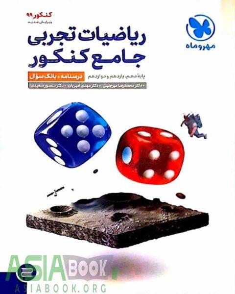 ریاضیات تجربی جامع کنکور مهروماه جلد اول