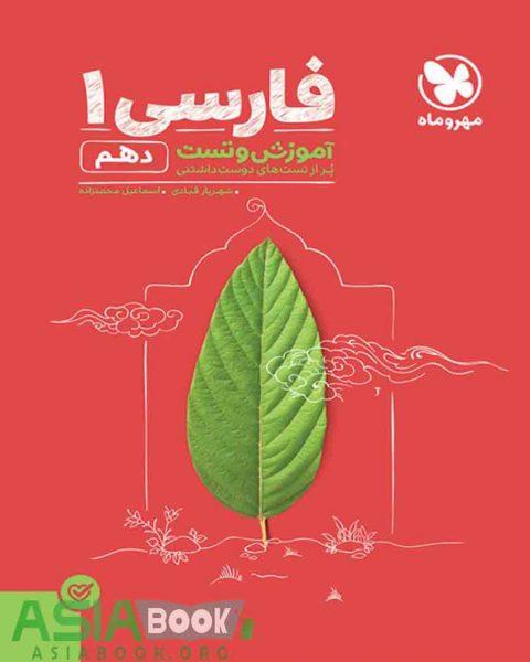 آموزش و تست فارسی دهم مهروماه