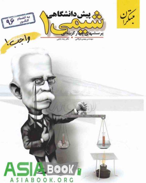 تست شیمی پیش دانشگاهی 1 بهمن بازرگانی مبتکران