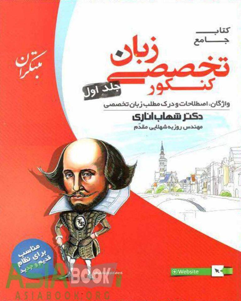 کتاب جامع زبان تخصصی کنکور شهاب اناری مبتکران جلد اول