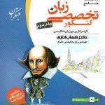 کتاب جامع زبان تخصصی کنکور شهاب اناری مبتکران جلد دوم