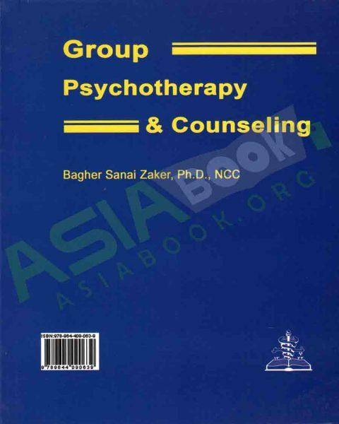 روان درمانی و مشاوره گروهی باقر ثنایی