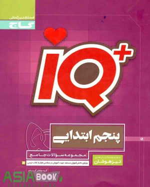 IQ پنجم ابتدایی گاج