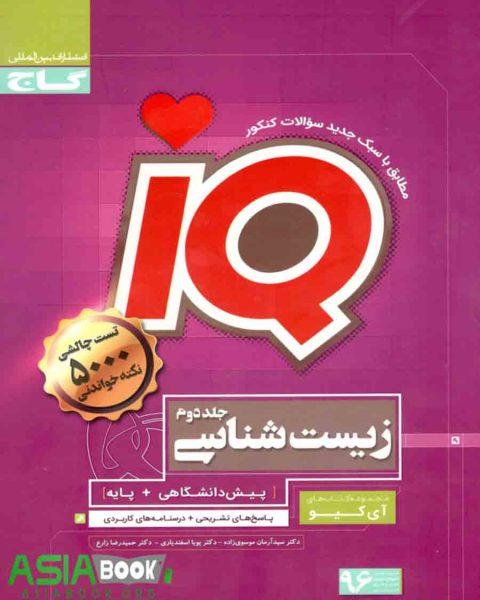 IQ زیست شناسی جامع کنکور گاج جلد دوم