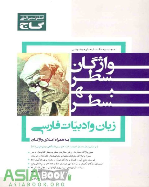 واژگان سطر به سطر زبان و ادبیات فارسی گاج