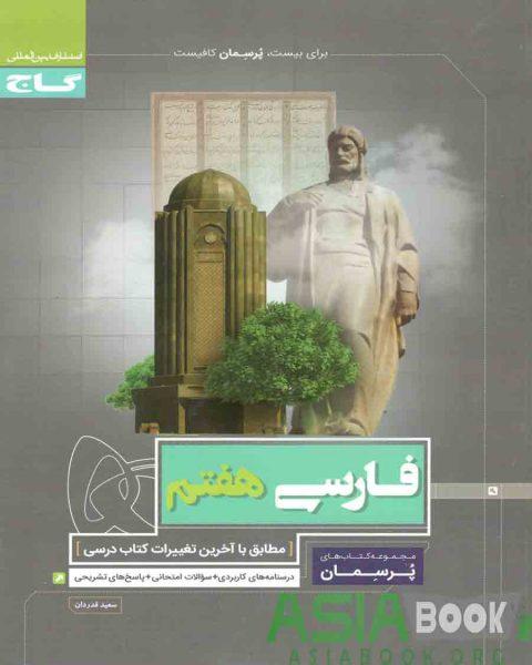 پرسمان فارسی هفتم گاج