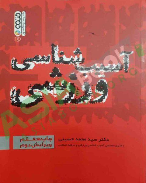 آسیب شناسی ورزشی محمد حسینی