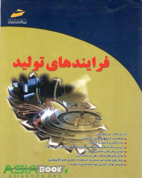 فرایندهای تولید محمداسماعیل اسدی