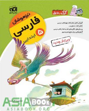 فارسی پنجم ابتدایی تیزهوشان کرک و دیل الگو