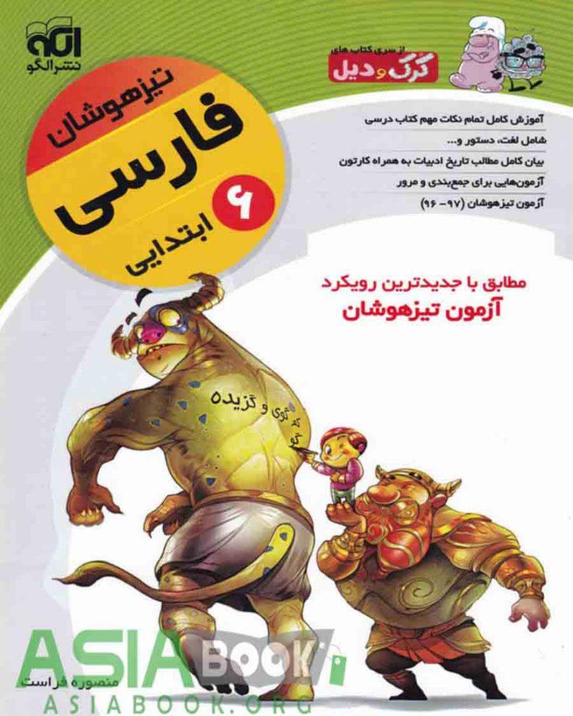 فارسی ششم ابتدایی تیزهوشان کرک و دیل الگو